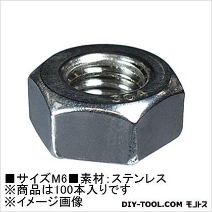 大里 六角ナット(ステン) M6 62014 100 本