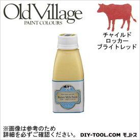 Old Village Paint バターミルクペイント チャイルド ロッカー ブライト レッド 150ml BM-0202M 自然塗料 クラフト 水性塗料