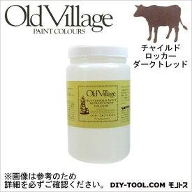 Old Village Paint バターミルクペイント チャイルド ロッカー ダーク レッド 946ml BM-0203Q 自然塗料 クラフト 水性塗料