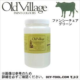 Old Village Paint バターミルクペイント ファンシー チェア グリーン 946ml BM-0305Q 自然塗料 クラフト 水性塗料