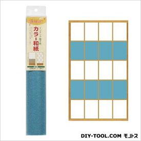 大直 インテリア障子紙カラー和紙 あさはなだ 28cm×3.0m 15-08