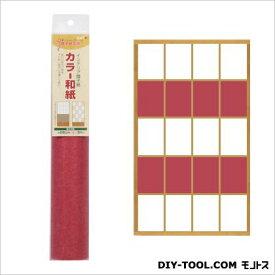 大直 インテリア障子紙カラー和紙 べに 28cm×3.0m 15-10