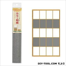 大直 インテリア障子紙カラー和紙 ねずみ 28cm×3.0m 15-11