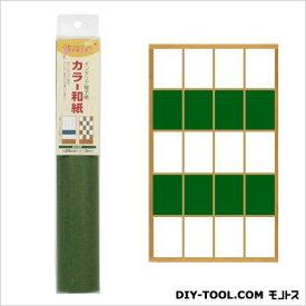 大直 インテリア障子紙カラー和紙 深緑 28cm×3.0m O-2