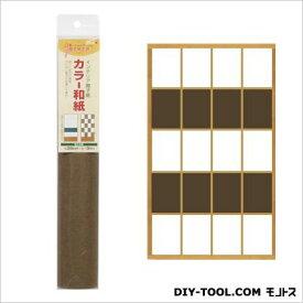 大直 インテリア障子紙カラー和紙 茶 28cm×3.0m O-3