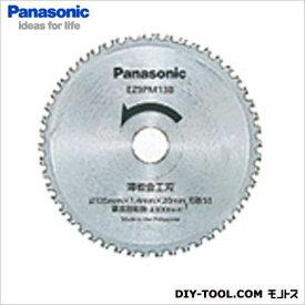パナソニック 薄板金工刃 135mm EZ9PM13F