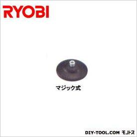 RYOBI/リョービ サンダポリシャ用パット組立(125mmマジック式) 6010240