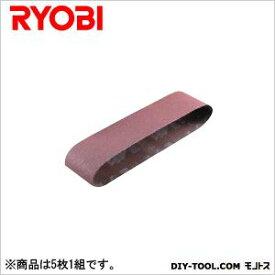 RYOBI/リョービ ベルトサンダ用エンドレスベルト(木材用)仕上WA#240 76×533mm 6611212 5枚1組