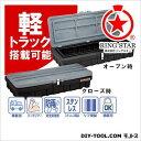 リングスター スーパーボックスグレートスリム 車載工具箱 軽トラ用 (中皿なし) SGF-1300SS