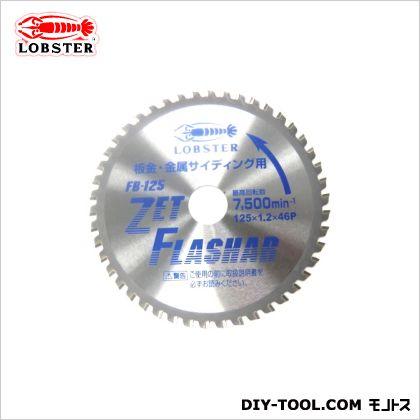 ロブテックス ゼットフラッシャー 板金・金属サイディング用 (FB125) 金属用チップソー 金属用 金属 チップソー