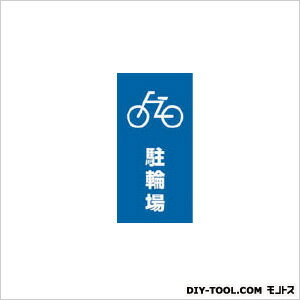 リッチェル 面板120−02(自転車) 94732