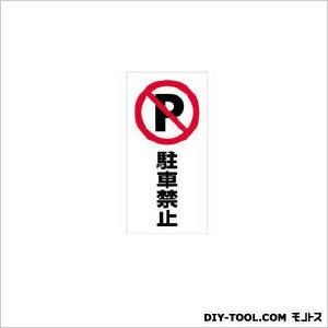 リッチェル 面板120−03(P禁止) 94733