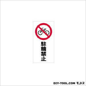 リッチェル 面板120−04(自転車禁止) 94734