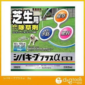 レインボー薬品 シバキーププラスα 2kg 芝生用 肥料入り除草剤(粒剤)
