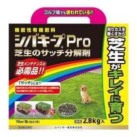 レインボー薬品 シバキープProサッチ分解剤 2.8kg