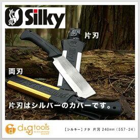 シルキー 鉈(ナタ)片刃 240mm 557-24