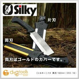 シルキー 鉈(ナタ)両刃 180mm 555-18