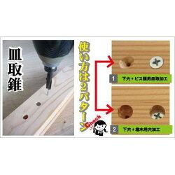 皿取錐&埋木錐セット(普通鋼)