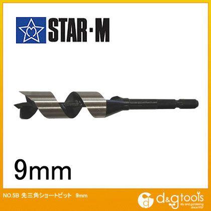 スターエム 先三角ショートビット 9mm 5B-090