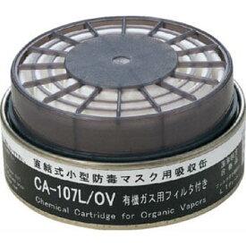重松 防じん機能付き吸収缶有機用 CA107LOV 1 個