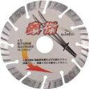 三京ダイヤモンド工業 三京豪傑125×1.9×22.0鉄筋コンクリート・御影石切断用 125×1.9×8×22.0 SE-G5 1 枚