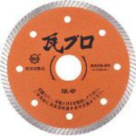 三京ダイヤモンド工業 瓦プロ(ダイヤモンドカッター) 105mm (RK-4P) 1枚