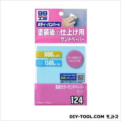 ソフト99 高級カラーサンドペーパーセット (B124)