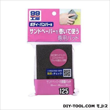 ソフト99 サンドペーパー用研磨パッド 個装サイズ:W110×H200×D30mm B125