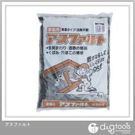 サンホーム アスファルト 4kg (FA4) サンホーム 補修剤・補修用品 壁面・床面用補修材