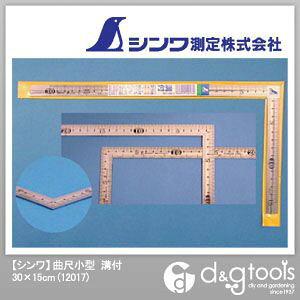 シンワ測定 曲尺小型溝付(さしがね) 30×15cm 12017