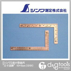 シンワ測定 シンワ三寸法師cm目盛 10×5cm 12101