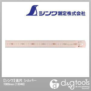 シンワ測定 シンワ直尺1000mm 1000mm シルバー 13048 1点