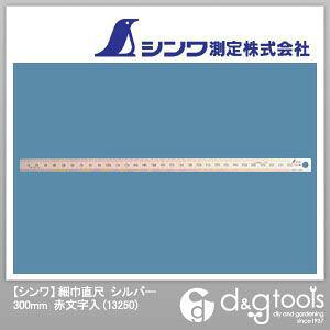 シンワ測定 シンワ細巾直尺300mm 300mm シルバー 13250 1点