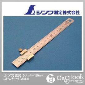 シンワ測定 シンワ直尺150mmストッパー付 150mm シルバー 76751 1点