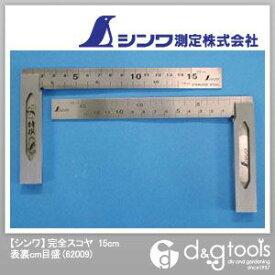 シンワ測定 完全スコヤ15cm表裏cm目盛 15cm 62009 1本