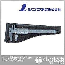 シンワ測定 シンワ高級ミニノギス100mm シルバー 10cm 19894