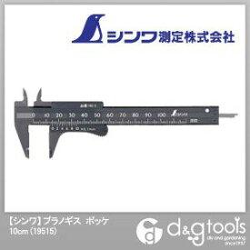 シンワ測定 シンワプラノギスポッケ 100mm 19515