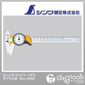 シンワ測定 ファイバーノギス ダイヤル式 15cm 19932