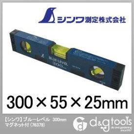 シンワ測定 シンワブルーレベル300mmMg付 300mm 76379 マグネット 水平器