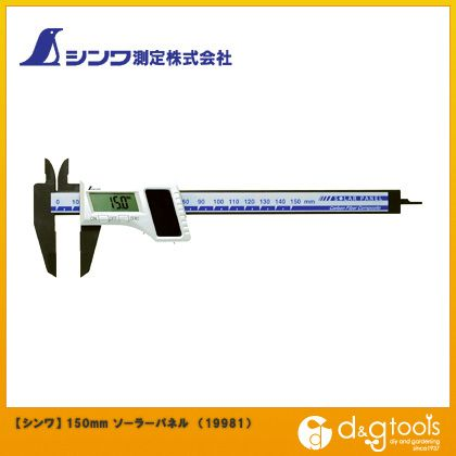 シンワ測定 デジタルノギスソーラーパネル 150mm 19981