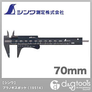 シンワ測定 シンワプラノギスポッケ70mm 70mm 19514