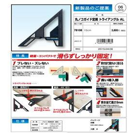 シンワ測定 丸ノコガイド定規トライアングルAL ブラック 15cm 78108