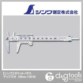 シンワ測定 シンワポケットノギス 100mm 19518