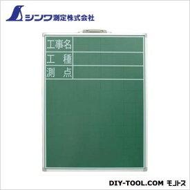 シンワ測定 黒板スチール製SD-2縦工事名・工種・測点 450×600mm 77514