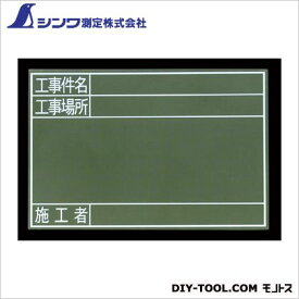 シンワ測定 黒板 木製 GS 300×450×17mm 77329 個
