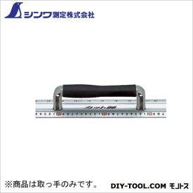 シンワ測定 取手・ネジセット カット師用 99556