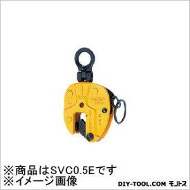 スーパーツール スーパー立吊クランプ(ロックハンドル式・自在シャックルタイプ) SVC0.5E 1点