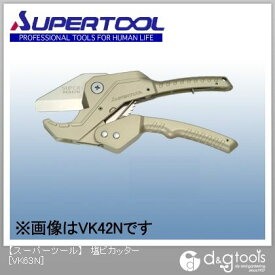 スーパーツール スーパー塩ビカッター VK63N