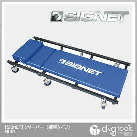 シグネット クリーパー (標準タイプ) 88107