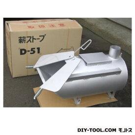 鈴木工業 D51型薪ストーブ シルバー D390mm×880 D-51 台